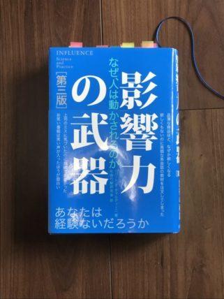 影響力の武器/塾長の読書録