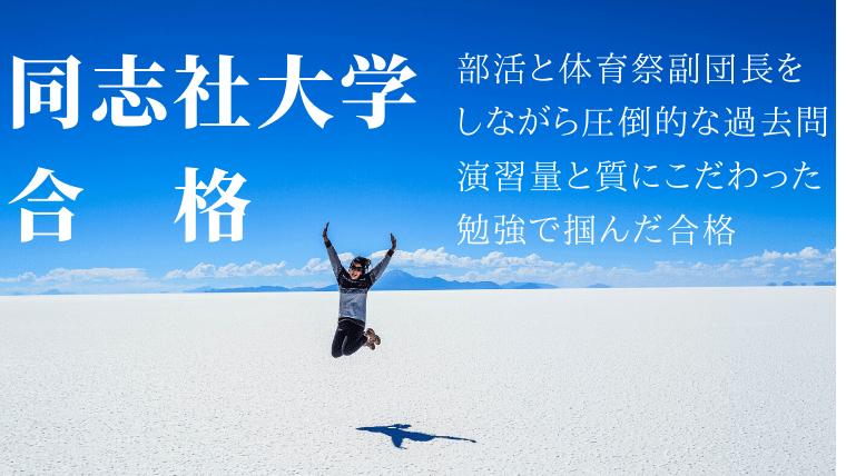 合格体験記 No.1 同志社大学合格