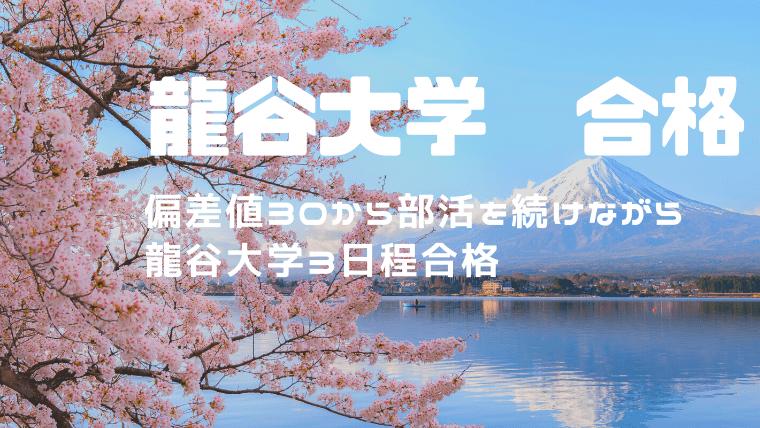 合格体験記 No.3  龍谷大学 合格