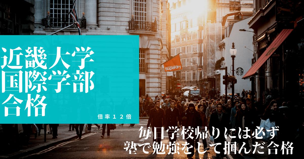 合格体験記 No.4 近畿大学合格