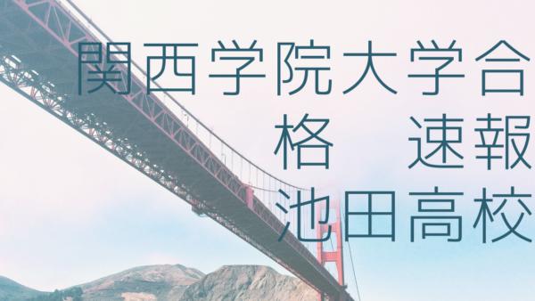 関西学院大学合格 速報 池田高校