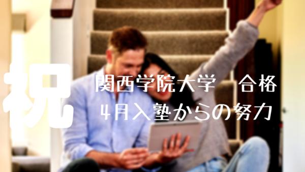 関西学院大学合格 速報 早稲田摂陵高校