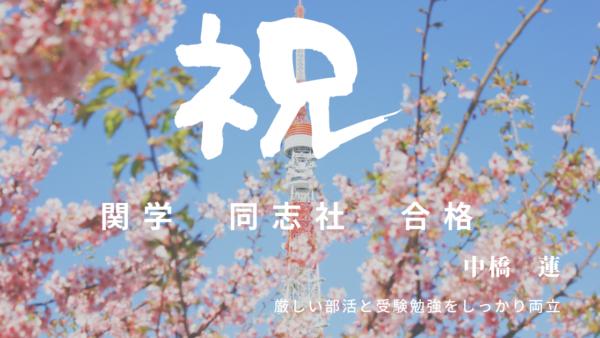 同志社関学 W合格 関西大倉高等学校