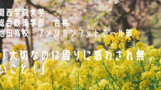 関西学院大学合格 池田高校「周りに惑わされない事が大切」