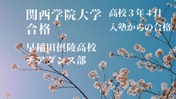 関西学院大学 合格 早稲田摂陵高校 「公募推薦入試などの目先の損得に囚われずに第一志望合格」